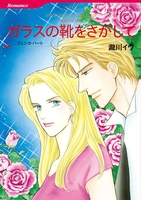 漫画家 瀧川イヴセット vol.2