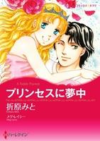 ハーレクインコミックス セット 2017年 vol.703