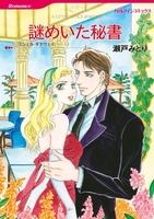 漫画家 瀬戸 みどり セット vol.2
