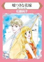 訳ありな花嫁 セット vol.1