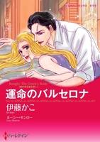 ハーレクインコミックス セット 2017年 vol.754