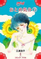 おとめ気分 【コミック】(9)