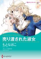 真面目な家庭教師の恋 セット Vol.2