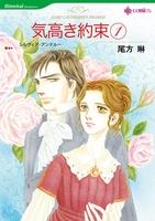 ヒストリカル・ロマンス テーマセット vol.1