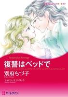 ハーレクインコミックス セット 2017年 vol.675