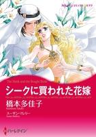砂漠のプリンスヒーローセット vol.2
