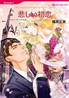 ハーレクインコミックス セット 2017年 vol.750