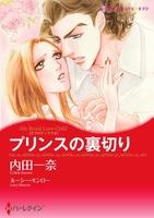 秘密の恋 セット vol.3