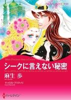 芽吹く恋~初恋と再会~ テーマセット vol.4