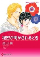 スポーツマン ヒーローセット vol.3