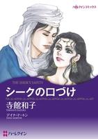 ハーレクインコミックス セット 2017年 vol.708