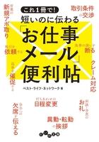 『これ1冊で! 短いのに伝わる「お仕事メール」便利帖』の電子書籍