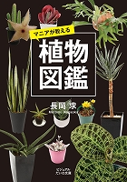 マニアが教える植物図鑑