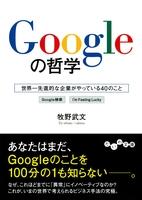 『Googleの哲学』の電子書籍