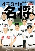 4千分の1の名将 新・高校野球学 関西編