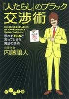 「人たらし」のブラック交渉術