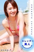 【セクシーグラビア】スレンダー美人 Vol.4 / 梅本静香
