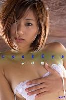 【美尻】LookEye Vol.2 / 安枝瞳