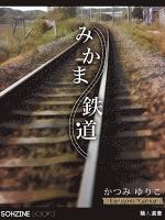 みかま鉄道