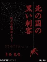 北の国の黒い刺客 眠太郎懺悔録(その三)