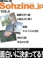 投稿Web小説『Sohzine.jp』Vol.9