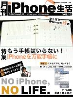 『月刊iPhone生活 Vol.10 もう手帳はいらない! iPhoneを万能手帳に』の電子書籍
