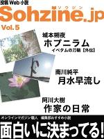 投稿Web小説『Sohzine.jp』Vol.5
