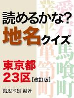 読めるかな?地名クイズ~東京都23区[改訂版]