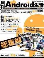 月刊Android生活 総集編 Vol.1~3