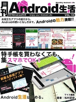 『月刊Android生活 Vol.10 手帳を買わなくても、スマホでOK!』の電子書籍