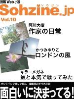 投稿Web小説『Sohzine.jp』Vol.10