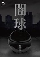 妄想非科学小説  闇球