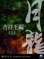 月龍 吉祥王編 (上)
