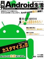 月刊Android生活総集編02 カスタマイズの章