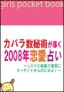 カバラ数秘術が導く2008年恋愛占い~LOVE戦略で確実にターゲットをものにせよ!~