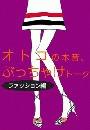 オトコの本音、ぶっちゃけトーク[ファッション]編~女子のスカート丈、水着Vゾーン、浴衣姿…どう見てるの?~