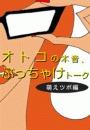 オトコの本音、ぶっちゃけトーク[萌えツボ]編~メガネ、ストッキング、バスローブ…そそられるのって?~