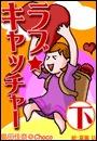 ラブ★キャッチャー(下)~どっちがNG?どっちがOK?10シーン20人のリアル恋物語~