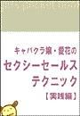キャバクラ嬢・愛花のセクシーセールス・テクニック【実践編】~girls pocket book 5