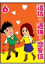 送信・返信・恋受信・6~メールプロの極意&モテ男に聞くドン引きメール~