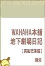 WAHAHA本舗・地下劇場日記【疾風怒涛編】~girls pocket book 4