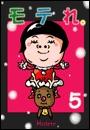 モテれ5~クリスマス即モテ大作戦スペシャル!【後編】~