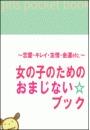 ~恋愛・キレイ・友情・金運 etc.~女の子のためのおまじない☆ブック