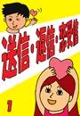 送信・返信・恋受信~ココが恋愛成就の差!超実践★携帯メール術~