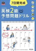 7日間完成 英検2級 予想問題ドリル 5訂版(音声DL付)