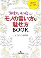 「かわいい女」のモノの言い方&魅せ方BOOK