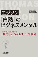エジソン 「白熱」のビジネスメンタル