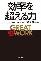 『GREAT @ WORK 効率を超える力』の電子書籍