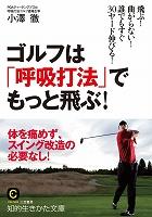 ゴルフは「呼吸打法」でもっと飛ぶ!