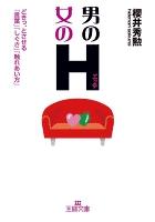 男のH(エッチ)・女のH(エッチ)